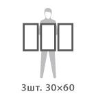 Холст 3 модуля по 30 х 60 см