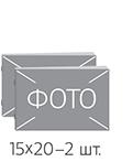 Фотоальбом Журнальный 15х20 в мягкой фотообложке - 2 шт, 14 стр