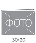 Фотоальбом Панорамный 30х20 в твердой фотообложке, 20 стр