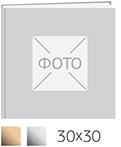 Фотоальбом Панорамный 30х30 в твердой обложке, 20 стр