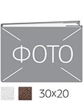 Фотоальбом Панорамный 30х20 в твердой обложке, с бумажной суперобложкой, 20 стр