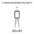 Рамка 30х45, с напечатанным паспарту