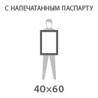 Рамка 40х60, с напечатанным паспарту