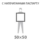 Рамка 50х50, с напечатанным паспарту