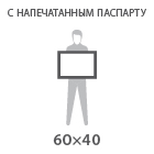 Рамка 60х40, с напечатанным паспарту